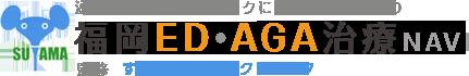 泌尿器科専門クリニックによる安心・安全の福岡ED・AGA治療NAVI 監修:すやま泌尿器科クリニック