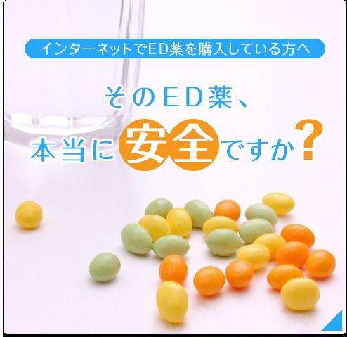 インターネットでED薬を購入している方へ そのED薬、本当に安全ですか?
